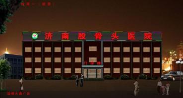 济南医院夜景